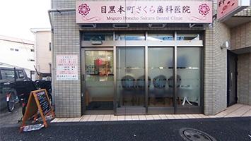 目黒本町さくら歯科医院のVR画像