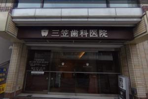 三笠歯科医院のVR画像