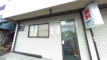 齋藤歯科医院のVR画像