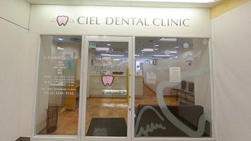 シエル歯科クリニックのVR画像