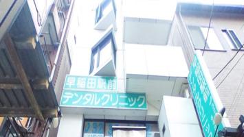 早稲田駅前デンタルクリニックのVR画像