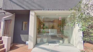 Life Dental Clinic ライフ歯科のVR画像