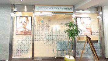 グリーンアップル吉祥寺歯科医院のVR画像