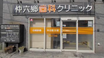 仲六郷歯科クリニックのVR画像