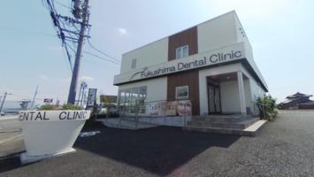 ふくしま歯科のVR画像