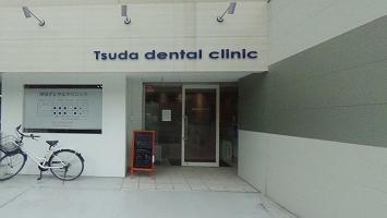 津田デンタルクリニックの歯科助手求人のVR画像